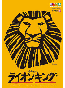 「ライオンキング」劇団四季_e0326953_19454337.jpg