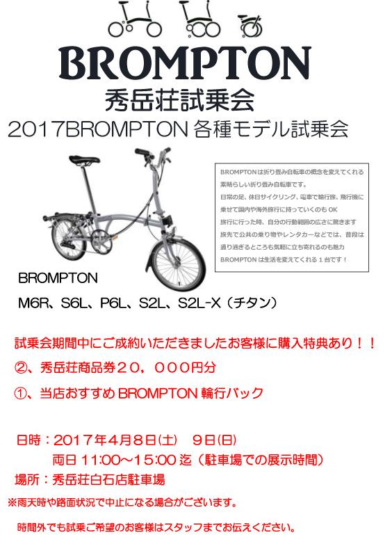 BROMPTON2017年モデル試乗会_d0197762_14513715.jpg