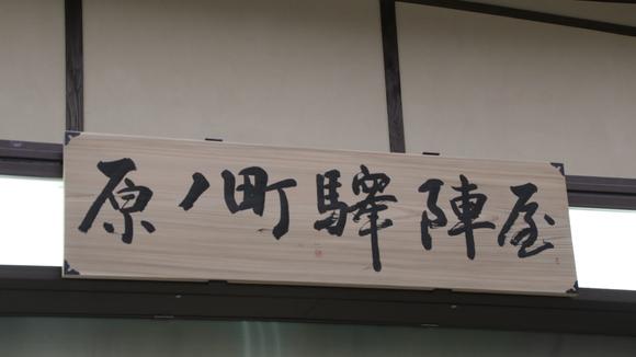 青春18切符 浪江駅まで行く旅_d0202264_11291793.jpg