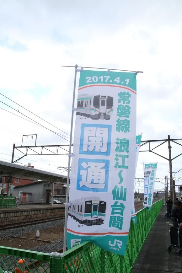 青春18きっぷ 浪江駅まで行く旅 _d0202264_11344882.jpg