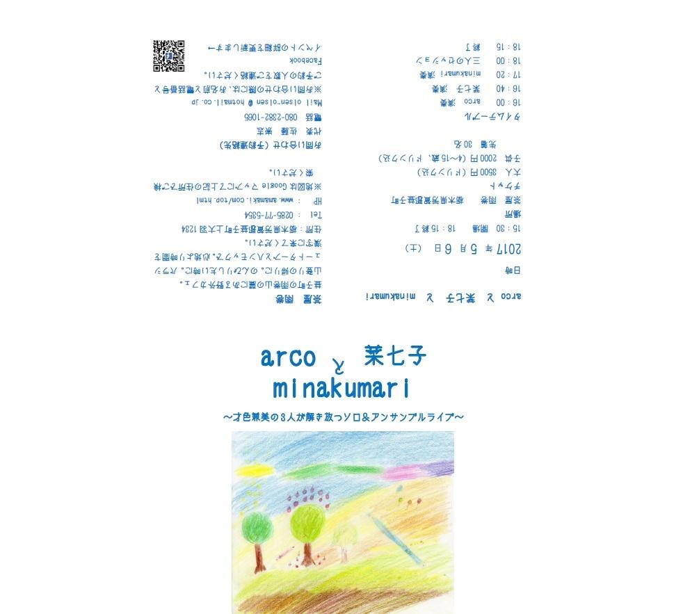 2017/5/6(土)_a0127284_09215119.jpg