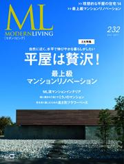 モダンリビング掲載-纏の家(軽井沢町)_f0064884_20243350.jpg