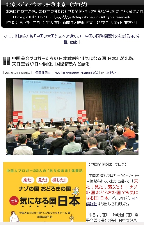 『気になる国 日本』 が出版、来日筆者が日中関係、国際情勢など語る 小林さゆり氏のブログより_d0027795_1131268.jpg