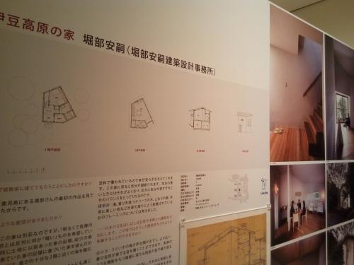 『日本、家の列島』@パナソニック汐留ミュージアム_a0057402_12062959.jpg