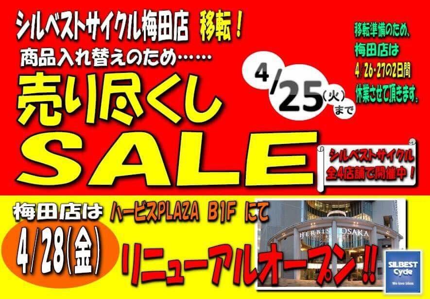 4/7〜4/25 移転 売り尽くしSALE!_e0366407_73371.jpg
