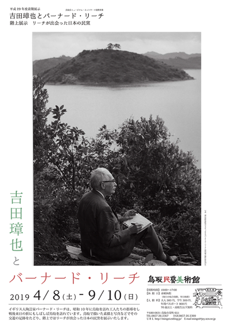 企画展「吉田璋也とバーナード・リーチ」_f0197821_11400437.png