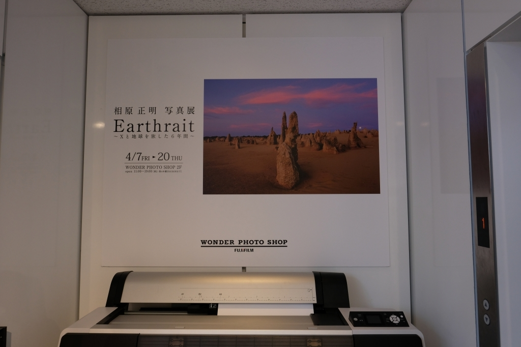 相原正明 写真展 Earthrait  FUJIFILM WONDER PHOTO SHOP 原宿_f0050534_08364214.jpg