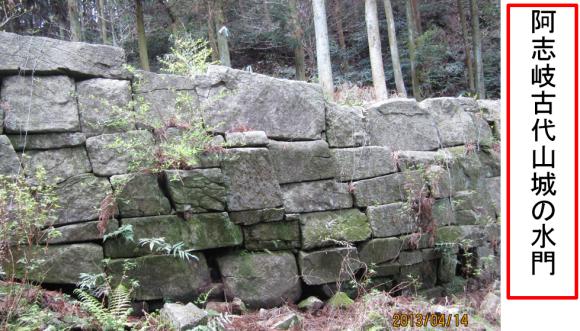 240神籠石の水門の技術は共通する_a0237545_09483942.png