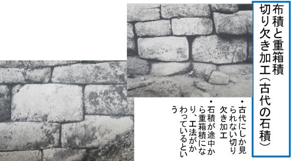 240神籠石の水門の技術は共通する_a0237545_10210223.png