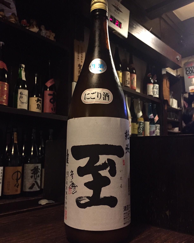 至 純米生酒 活性にごり_d0205957_2230516.jpg