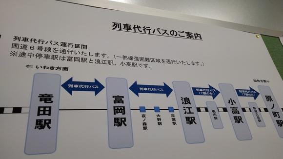 帰還困難区域を抜けてJR竜田駅まで_d0202264_21221360.jpg
