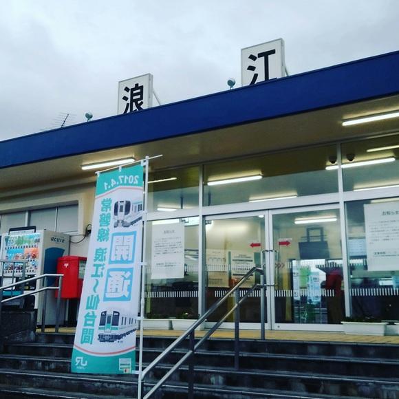帰還困難区域を抜けてJR竜田駅まで_d0202264_21241160.jpg
