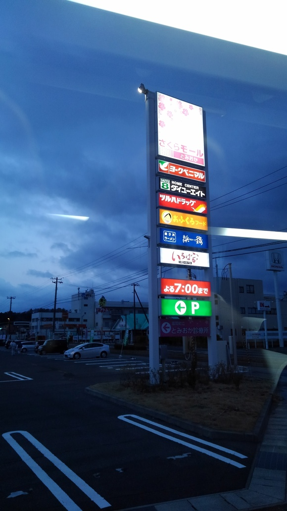 帰還困難区域を抜けてJR竜田駅まで_d0202264_21251015.jpg