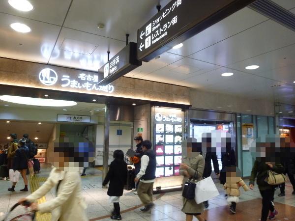 味仙(みせん)JR名古屋駅店_c0152767_21315769.jpg