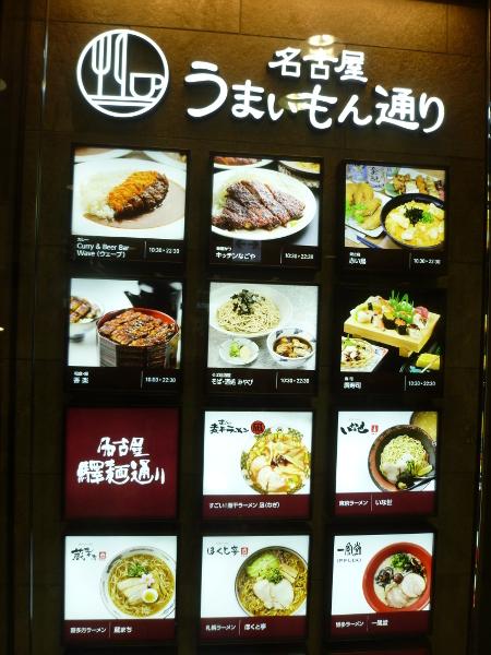 味仙(みせん)JR名古屋駅店_c0152767_21322669.jpg
