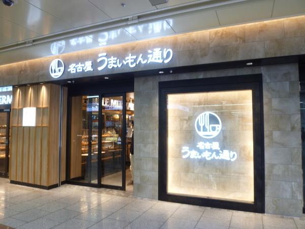 味仙(みせん)JR名古屋駅店_c0152767_21323965.jpg