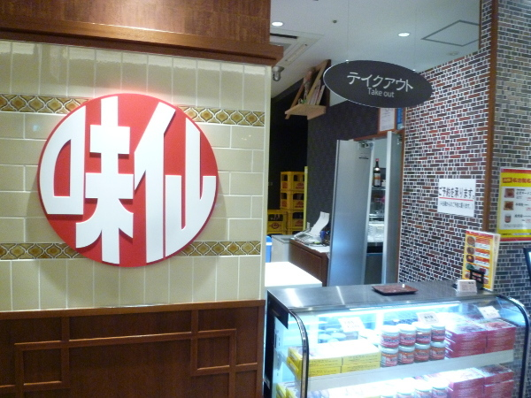 味仙(みせん)JR名古屋駅店_c0152767_21351639.jpg