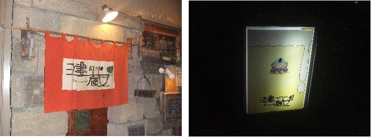 健さんの写真がある麻生の居酒屋「建蔵」 このお店行きました。_f0362073_10271469.jpg