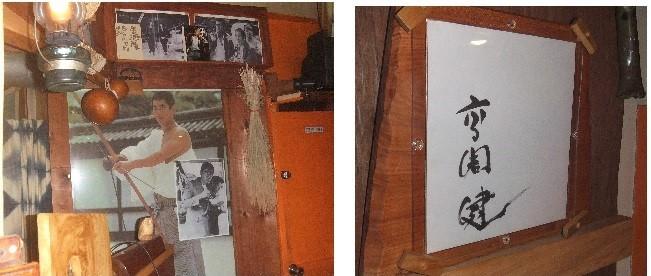 健さんの写真がある麻生の居酒屋「建蔵」 このお店行きました。_f0362073_10274775.jpg