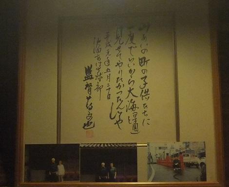 健さんの写真がある麻生の居酒屋「建蔵」 このお店行きました。_f0362073_10283930.jpg
