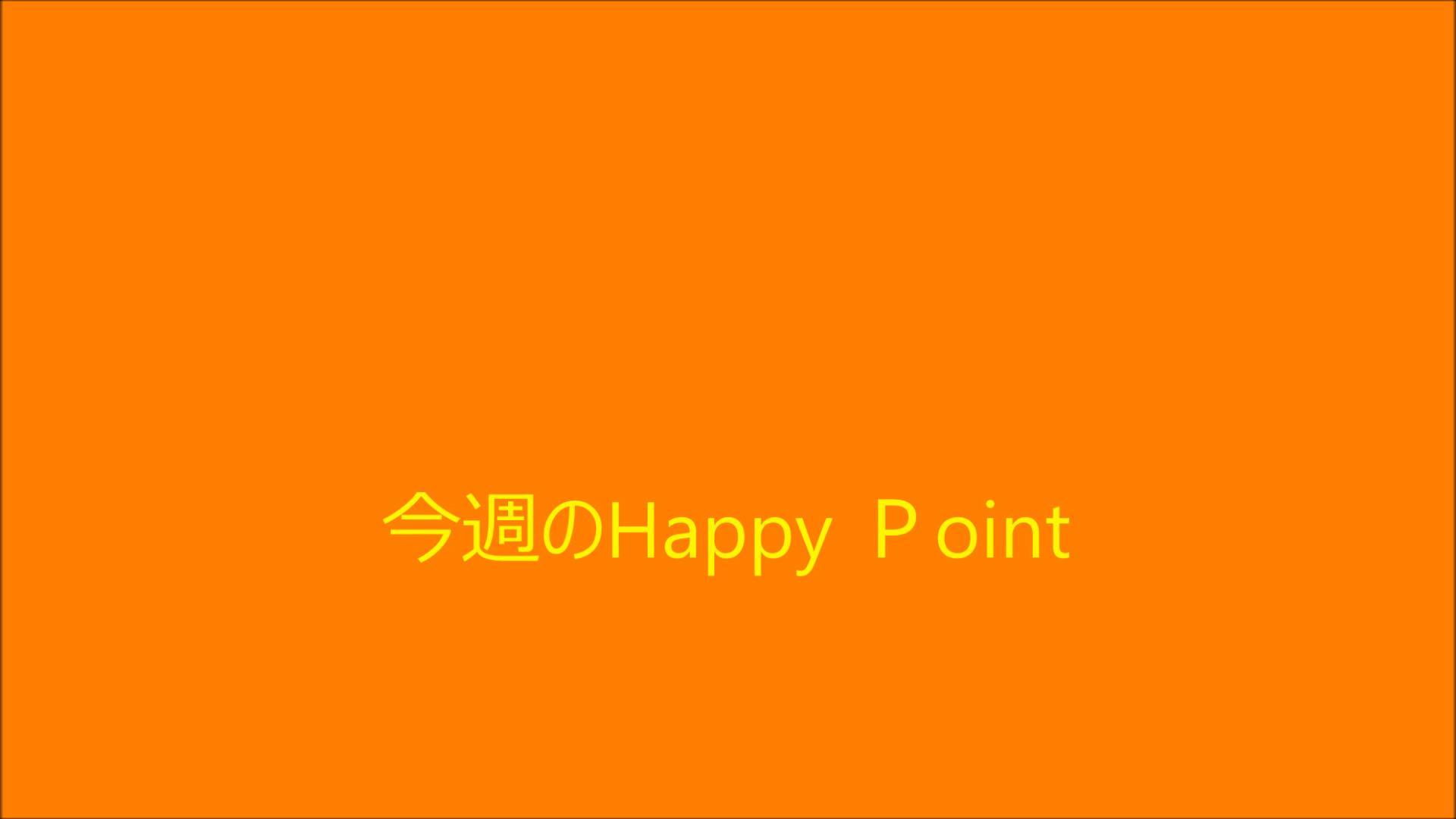 今週のHappy Point_a0168274_14595109.jpg