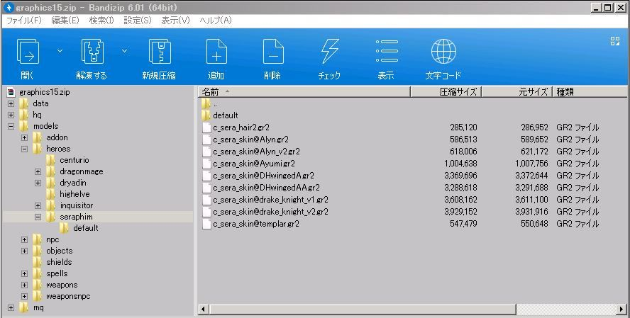 Sacred2 Diablo2 Fallen その3  極私的超軽量化とプチ改造 メモ用_a0314481_08241238.jpg