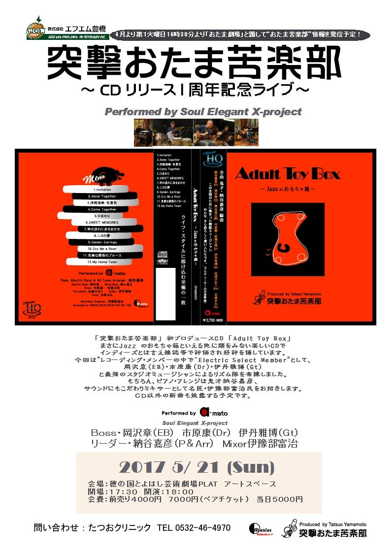 "\""Adult Toy Box\""発売1周年記念ライブ_d0115691_15361756.jpg"
