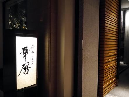 日本料理 有馬 華暦 @母娘旅Ⅱ_b0118001_7414765.jpg
