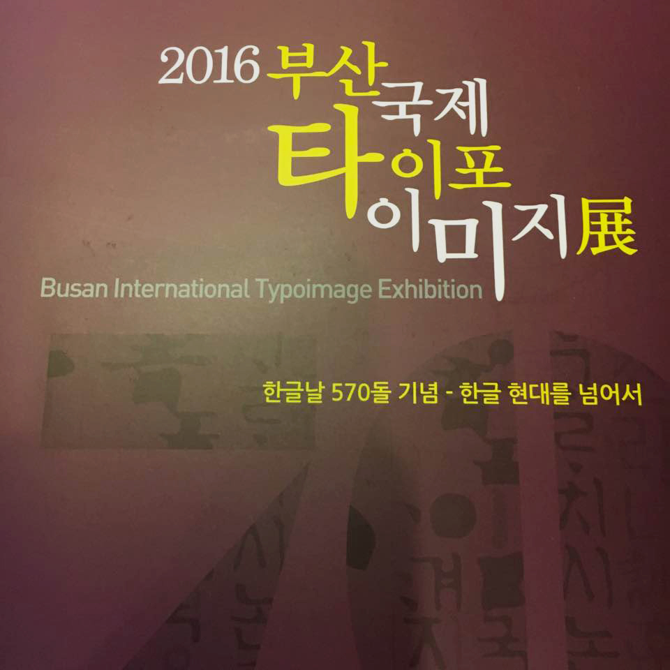 Busan International Tyopoimage Exihibition 2016図録 _f0172313_15064452.jpg