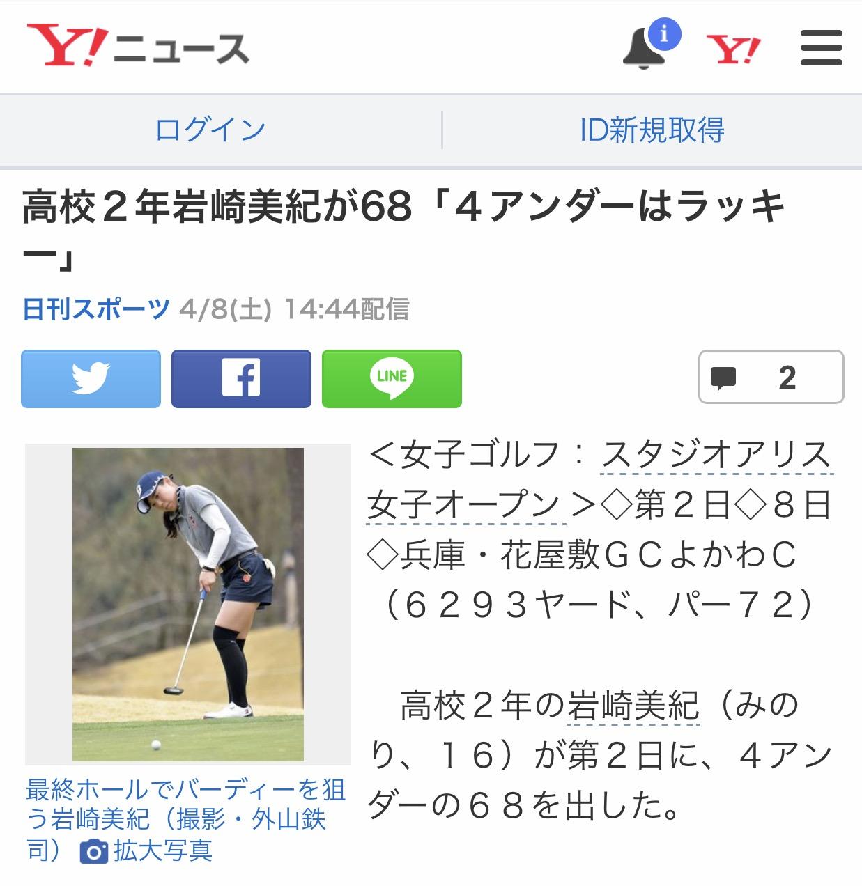岩崎美紀さん祝ベストアマ_d0130714_1934095.jpg