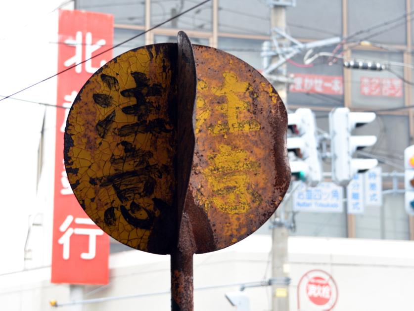 新潟で見た「注意」の標識_e0175918_15173039.jpg