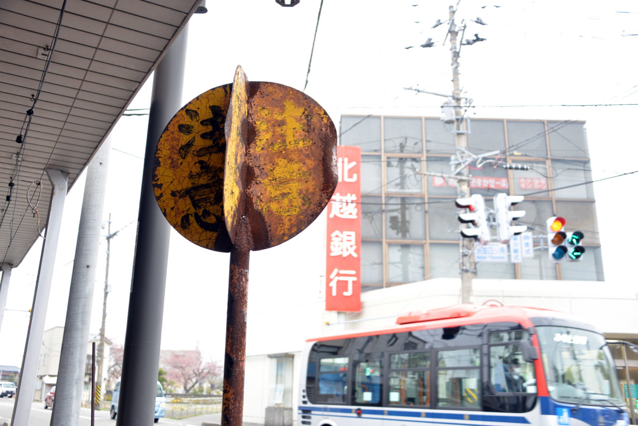 新潟で見た「注意」の標識_e0175918_15173609.jpg