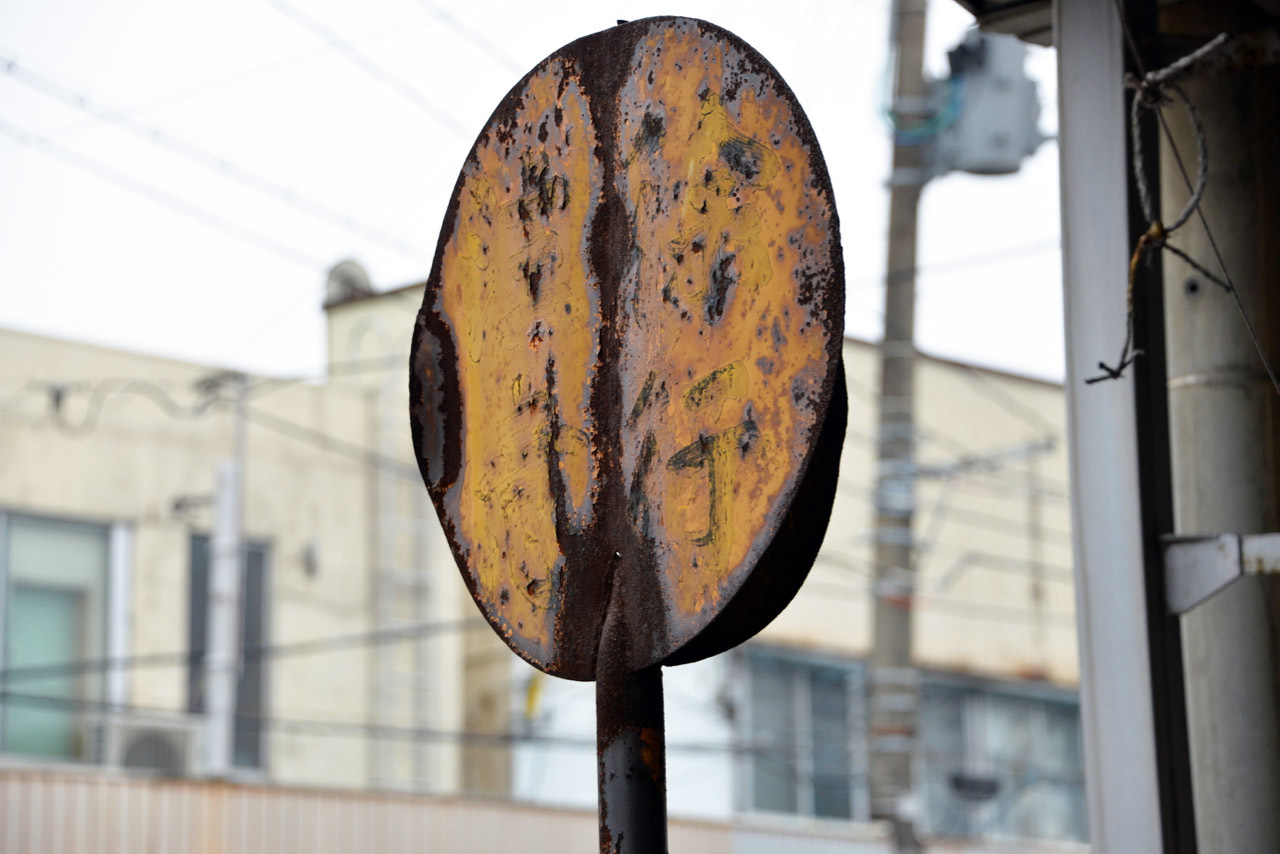 新潟で見た「注意」の標識_e0175918_15175457.jpg