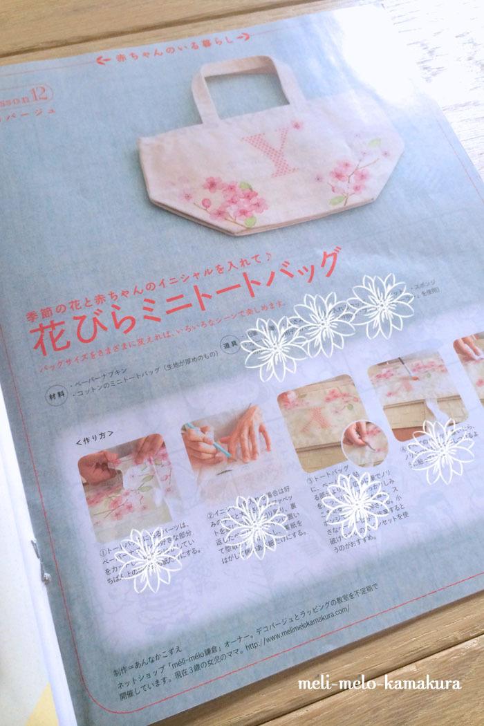 ◆雑誌掲載のお知らせ*育児情報誌『赤ちゃんとママ』4月号_f0251032_15300218.jpg