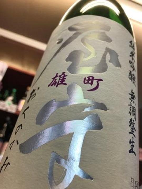 【日本酒】屋守 純米吟醸 無調整生酒 雄町50 限定 28BY_e0173738_82532100.jpg
