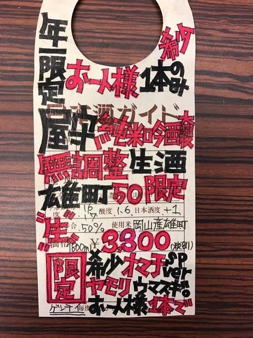 【日本酒】屋守 純米吟醸 無調整生酒 雄町50 限定 28BY_e0173738_8262832.jpg