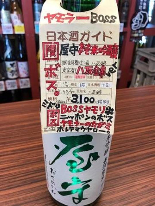 【日本酒】屋守 純米吟醸 無調整生酒 雄町50 限定 28BY_e0173738_8263882.jpg