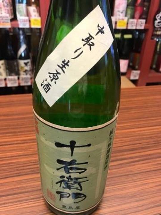 【日本酒】屋守 純米吟醸 無調整生酒 雄町50 限定 28BY_e0173738_8265592.jpg