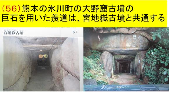 241神籠石と古墳の石組みの技術_a0237545_23302665.png