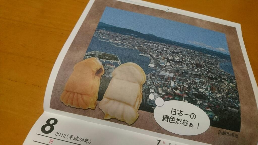 いか姫のつぶやき癒しカレンダー2012年_b0106766_19424813.jpg