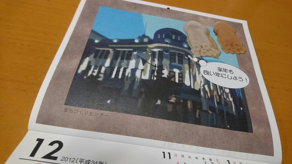 いか姫のつぶやき癒しカレンダー2012年_b0106766_19425054.jpg