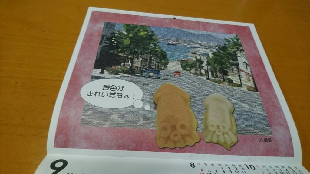 いか姫のつぶやき癒しカレンダー2012年_b0106766_19425277.jpg