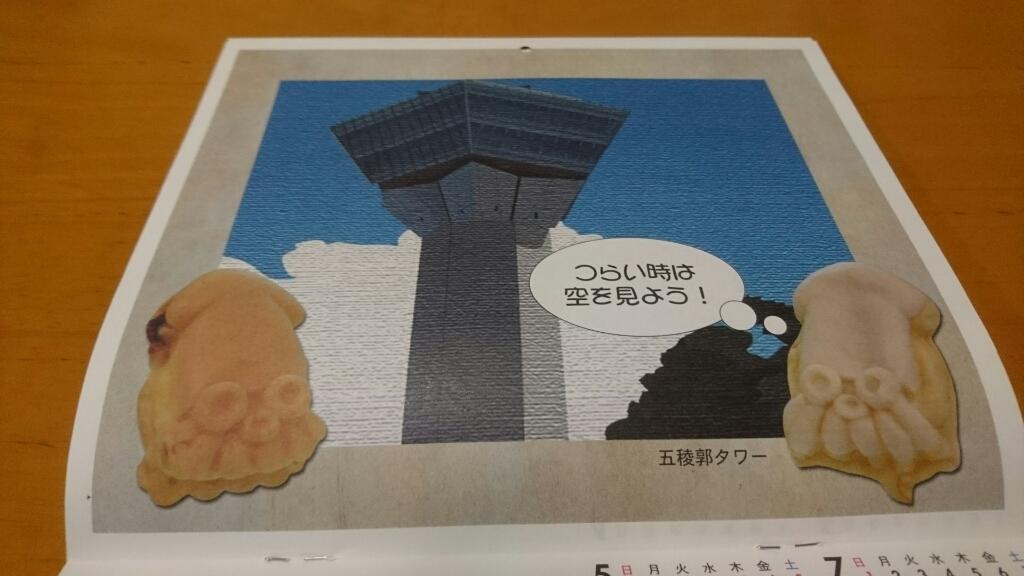 いか姫のつぶやき癒しカレンダー2012年_b0106766_19425396.jpg