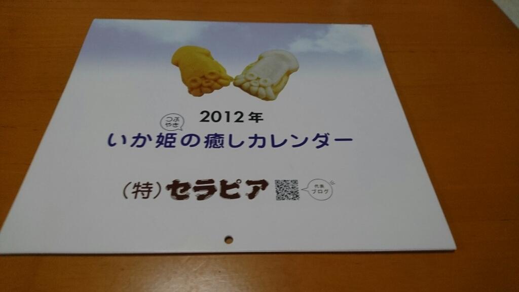 いか姫のつぶやき癒しカレンダー2012年_b0106766_19425514.jpg