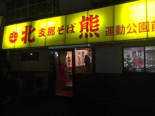 ツアー9本目!熊本!宮原 良太_d0098986_12242113.jpg