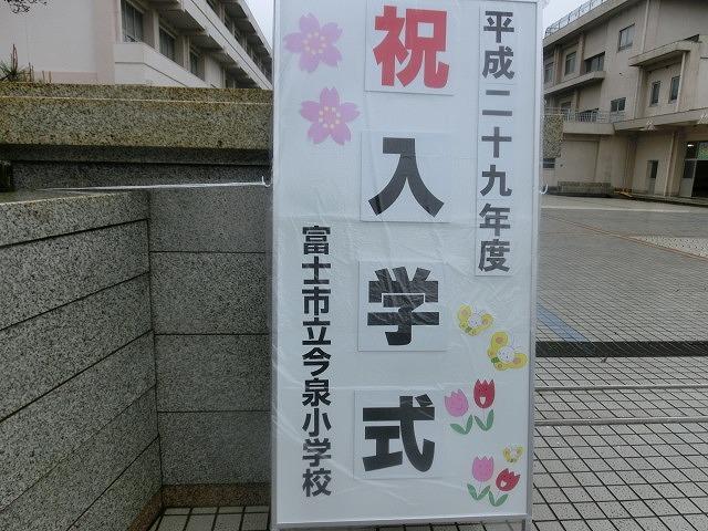 少し残念! 雨の中、サクラも咲いていない中で今泉小、吉原二中の入学式_f0141310_07240462.jpg
