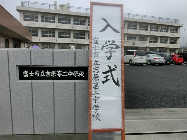 少し残念! 雨の中、サクラも咲いていない中で今泉小、吉原二中の入学式_f0141310_07243196.jpg