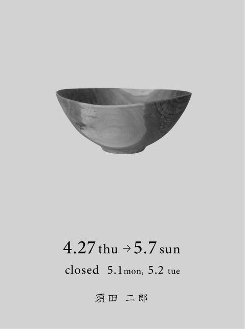 須田二郎 木工展 / 森_d0210537_12084752.jpg