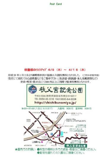 明日、御殿場ケーブルテレビの取材_b0089338_2012775.jpg