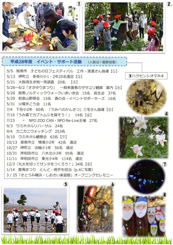会報32号発刊_c0108460_16025700.jpg